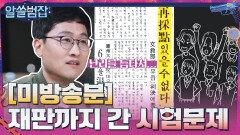[미방송분] 사지선다형 입시 도입 후 학부모 반발까지 일으켰던 시험 문제?   tvN 210704 방송