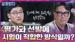 '시험'이 사람을 평가하고 선발하는 가장 적합한 방식일까?   tvN 210704 방송