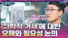 [미방송분] '화학적 거세'에 대한 사람들의 오해와 그 필요성에 대한 논의   tvN 210704 방송