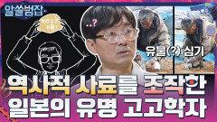 역사적 사료를 조작한 일본의 유명 고고학자! 그 논란이 학계에 미친 영향...   tvN 210704 방송