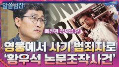 한순간에 사기 범죄자가 된 국민영웅, '황우석 논문조작사건'   tvN 210704 방송