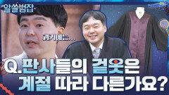 Q.판사들이 입는 겉옷도 여름 옷, 겨울 옷이 따로 있나요?   tvN 210704 방송