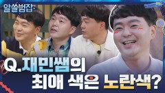 Q.재민쌤의 최애 색은 노란색? + 상욱쌤 '피톤치드 사건(?)에 대한 해명' 질문!   tvN 210704 방송