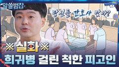 (시트콤 아님) 재판장에 산소 호흡기 달고 온 희귀병 피고인의 정체...   tvN 210704 방송