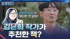 ※광고 아님 주의※ 항준이 아내 김은희 작가에게 추천받은 책?   tvN 210704 방송