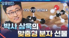 박사들을 위해 준비한 물리학 박사 상욱의 맞춤형 분자(?) 선물!   tvN 210704 방송