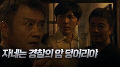 8화. 리젠궈, 수사관들을 내쫓고 주웨이를 감찰과에 고발하다   중화TV 210519 방송