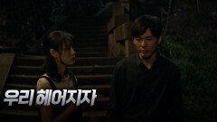 8화. 수사를 포기할 수 없는 장양, 아이커에게 이별 통보   중화TV 210519 방송