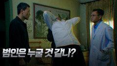 8화.'모든 게 사전 계획이라면?' 장양 죽음에 대한 의문   중화TV 210519 방송