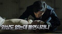 9화. 딩춘메이 살인 용의자의 죽음! 시체를 살펴보는 장양   중화TV 210520 방송