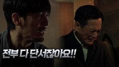 10화. 출소 후 장양 손에 들어온 허우구이핑의 사진과 명단   중화TV 210521 방송