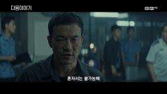 [11화 예고] 침묵적진상 5월 24일 (월) 밤 11시 본방송!