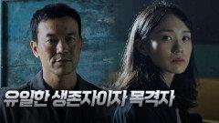 11화. [반전] 허우구이핑 사건의 유일한 목격자 장샤오첸   중화TV 210524 방송
