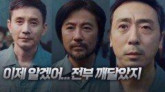 최종화. [엔딩] 법정에 선 그들 '드디어 이런 날이 왔어'   중화TV 210525 방송