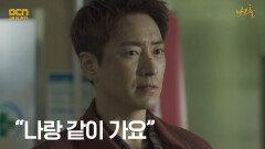 (비장) 이준혁, 다른 층 생존자 구하러 만반의 준비! | OCN 210508 방송
