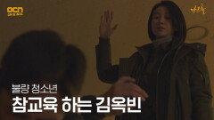 ★참교육★ 반찬투정하는 진석 참교육 하는 김옥빈! | OCN 210508 방송