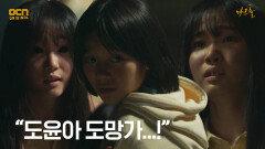 """(소름) """"도윤아 도망가...!"""" 내면 속 괴물과 싸우는 동림!   OCN 210605 방송"""