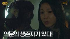 (긴장) 화학공장 의문의 생존자를 쫓는 김옥빈 일행!   OCN 210605 방송