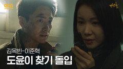 김옥빈-이준혁, 흩어져서 도윤이 찾기 돌입!   OCN 210605 방송
