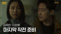 김옥빈-이준혁, 다크몬스터에 맞서기 위한 마지막 작전!   OCN 210605 방송