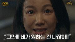 """""""그만!!"""" 임원희 죽이려는 다크몬스터에 절규하는 김옥빈!   OCN 210605 방송"""