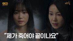 """(눈물) """"제가 죽어야 끝이나요"""" 끝까지 동림을 붙잡는 김옥빈!   OCN 210605 방송"""
