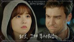 안 통하는데 묘하게 통한다(?) 이모부 케빈에게 고민 털어놓는 박보영! | tvN 210614 방송