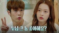 죽이고 싶은 놈=좋아하는 놈? 다원에게 속마음 정확하게 읽혀버린 신도현! | tvN 210614 방송