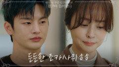 조카 걱정이 끝없던 우희진, 박보영 곁에 있는 서인국에 느낀 든든함 | tvN 210614 방송