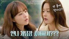 (딱 들켰어^.~) 자기 마음도 모르는 신도현에 버럭한 박보영ㅋㅋ | tvN 210614 방송