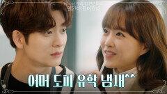 신도현을 아프게 한 죄! 강태오에 고단수 돌려까기 시전하는 박보영 | tvN 210614 방송