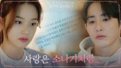 연재중단 했던 신도현, 새로운 남주로 시작하는 새출발 | tvN 210614 방송