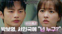 """[12화 예고] 박보영 """"기억이 잘 안나요... 넌 누구?"""""""