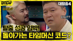 끝날 때까지 끝난 게 아니다? 귀환을 코앞에 둔 탈출러들, 위기 봉착?!   tvN 210718 방송