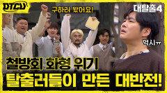 화형 위기, 김태임 박사와 철방회! 탈출러들이 만든 사이다 반전!!   tvN 210718 방송