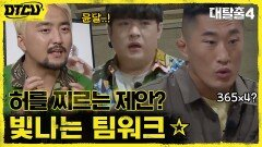 두뇌 포지션 신동x병재에 허를 찌르는 동현까지, 시작부터 찢었다! (feat.윤달)   tvN 210725 방송