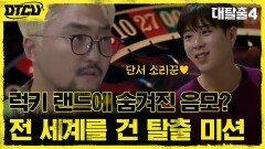 럭키랜드 탈출은 무조건 팀워크 전 세계를 구해야한다!! #단서소리꾼_열일감사   tvN 210725 방송