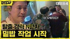 척 보면 척! 숨어있던 보안담당자 단숨에 캐치한 탈출러들! #유료광고포함   tvN 210725 방송