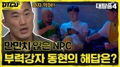 졸리G 원샷 작전 실패 위기? '꽈자'로 상황 반전시키는 부력강자 동현!!   tvN 210725 방송