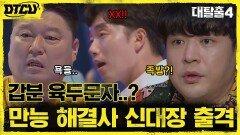 들키지 않게 보안코드를 녹음하라! 신대장의 캐치 이 단어를 이렇게 만든다고...? #유료광고포함   tvN 210725 방송