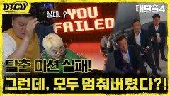 ※반전주의※ 시즌4 첫 탈출 실패?! 갑자기 모든 사람들이 멈춰버렸다!   tvN 210725 방송