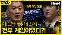 대탈출에서 방탈출을?! 럭키랜드='판타스틱 로보틱스'의 체험 게임이었다!!   tvN 210801 방송