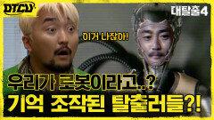 ※소름주의※ 탈출러들의 정체는 인공지능!? 피노가 보여준 또 다른 '나'!   tvN 210801 방송
