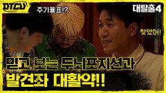 김발견이 또!? 발견좌와 두뇌 포지션 신동x병재의 갓벽 팀워크! #유료광고포함   tvN 210801 방송