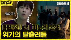 탈출러들 습격하는 안드로이드?! 위기의 순간, 피오가 찾아낸 새로운 공간!   tvN 210801 방송