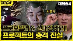 피노피오가 손을 돌리자 문이?! 감금방에서 마주한 충격 진실, 딥페이크였다?!   tvN 210801 방송