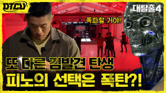 모든 걸 폭파할 거야!! AI 피노가 선택한 최후 (ft. NEW 김발견 김동현)   tvN 210801 방송