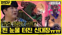 폭파까지 남은 시간 10분!! 붕괴되는 건물ㄷㄷ 피노를 강제 종료해야한다! (feat.신동의 눈물..ㅠ)   tvN 210801 방송