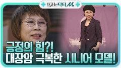 ☞긍정의 힘☜ 대장암을 극복한 시니어 모델 양오순씨! | Olive 210426 방송