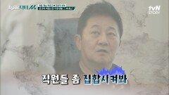 박배우 → 박대표?! 박준규, 심각한 표정으로 직원들 집합 후 갑분 수건 마사지ㅋㅋ   tvN STORY 210614 방송